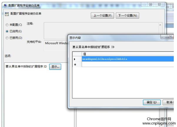 crx安装方法4.5