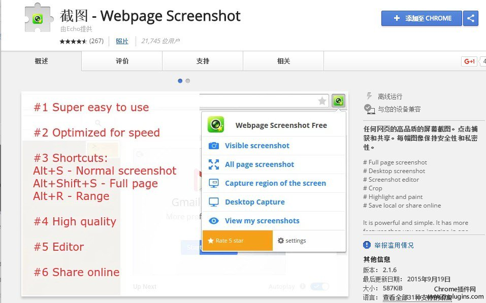 webpagescreenshot
