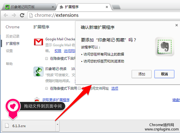 安装evernote web clipper1