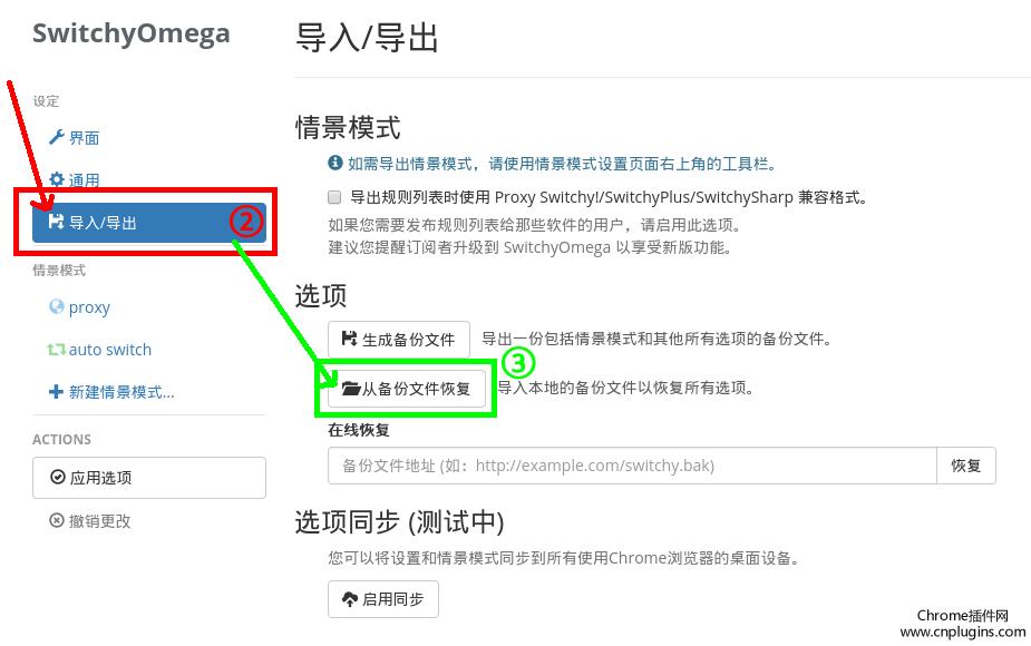 Proxy SwitchyOmega:轻松快捷地管理和切换多个代 理设置Chrome插件图文