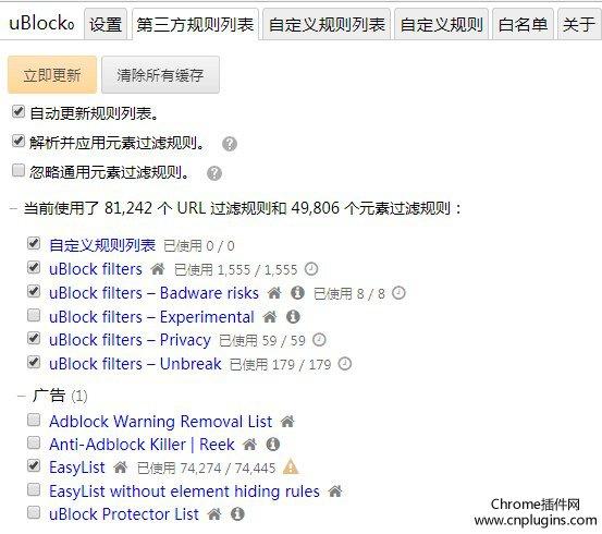 chrome浏览器插件uBlock Origin无法屏蔽广告怎么办? - Chrome