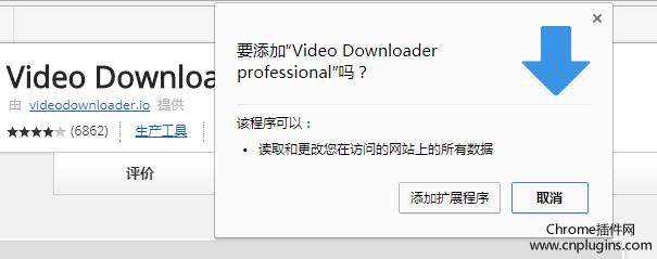 video downloader professional安裝