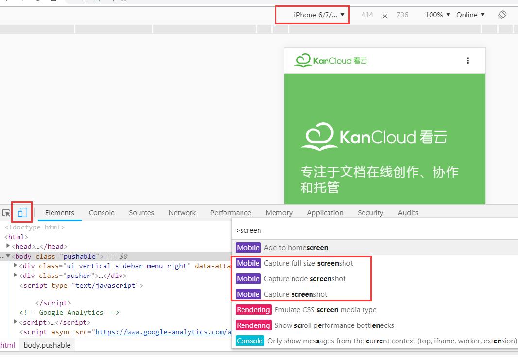 Chrome浏览器如何完美实现滚动截图技巧