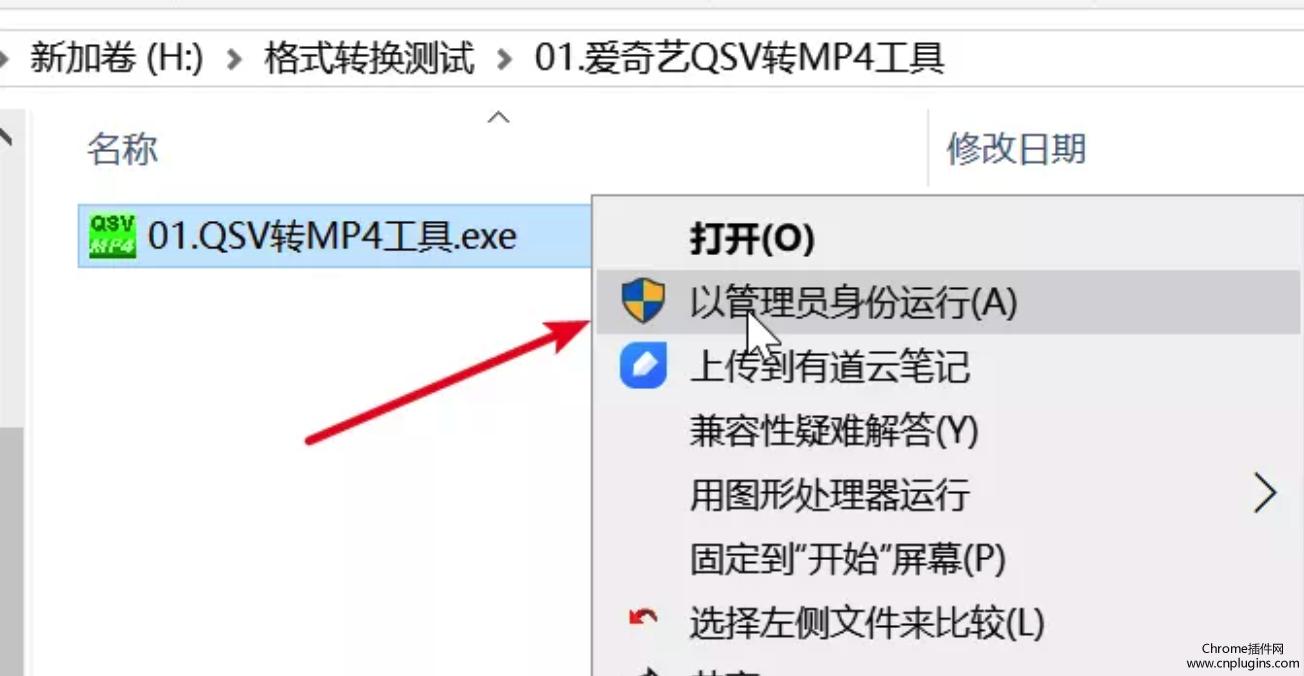 爱奇艺qsv视频转换mp4