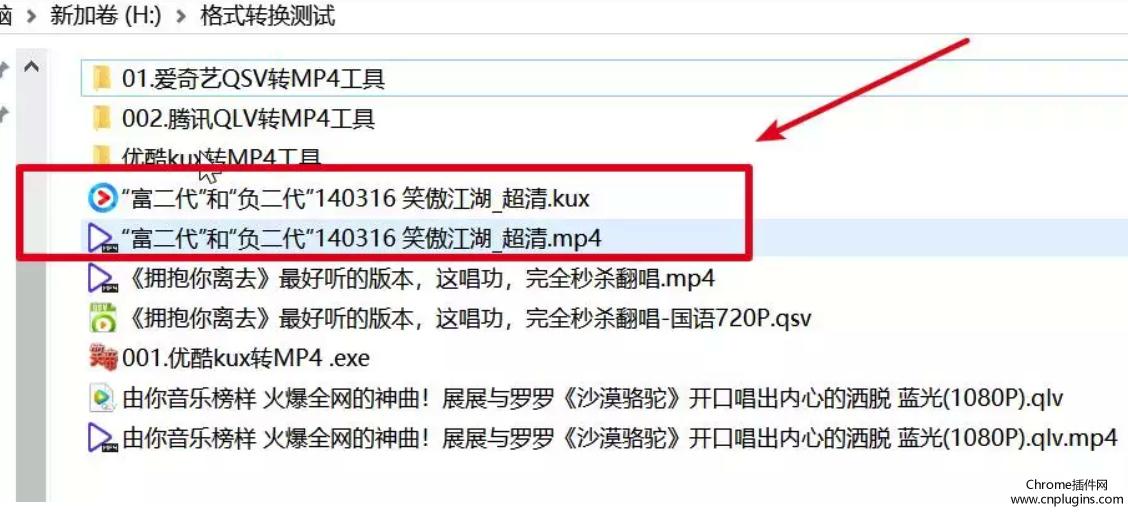 3、优酷视频kux转换mp4格式