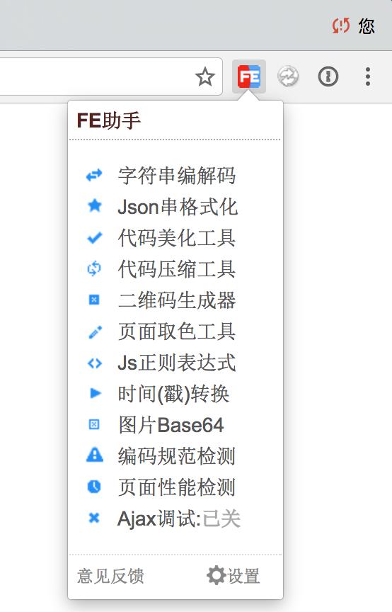 超级好用的前端开发测试Chrome插件-WEB前端助手(FeHelper) - 乾源