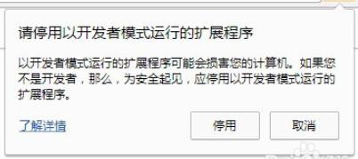 """【Chrome插件】去掉因使用jsonView插件的弹出窗口""""请停用以开发者模式运行的扩展程序"""" - 浩_月"""