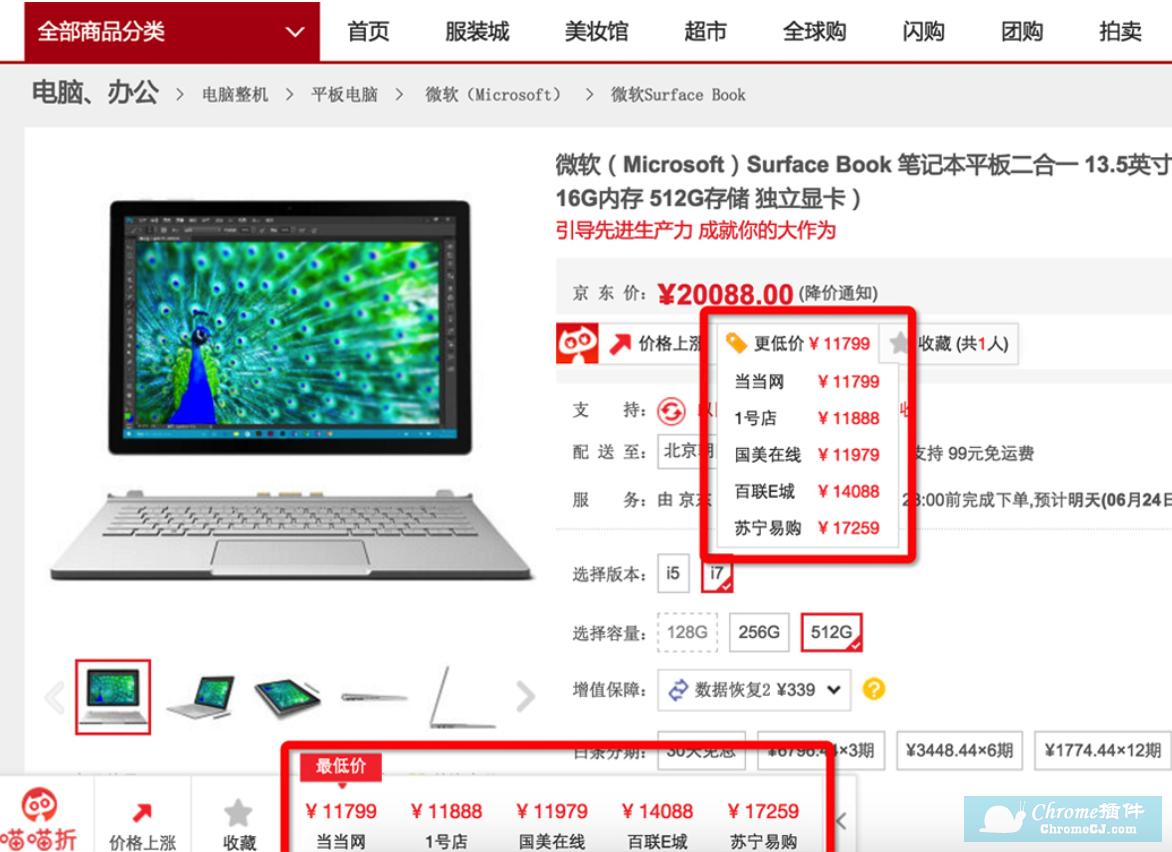 喵喵折插件如何查看全网比价?