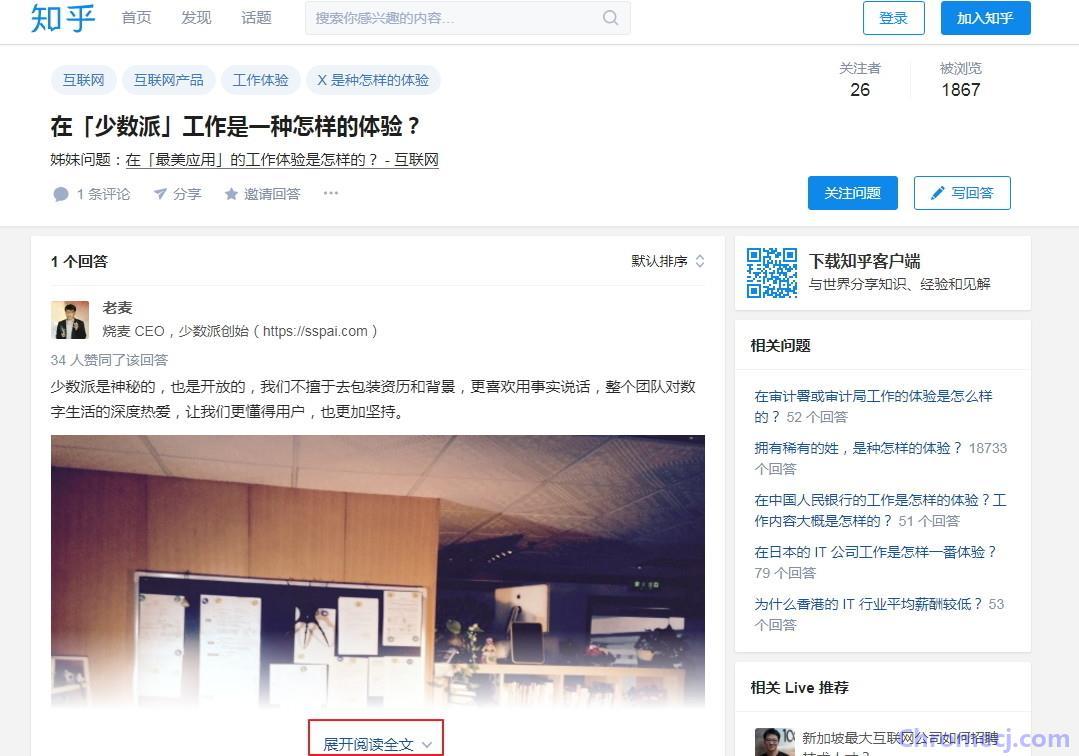 5、查看完整的知乎回答而无需注册登录:Zhihu Visitor
