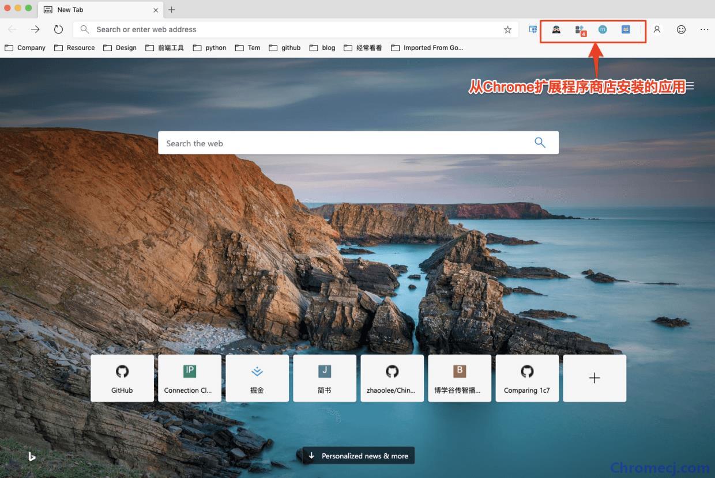 如何在Edge浏览器中安装Chrome扩展程序