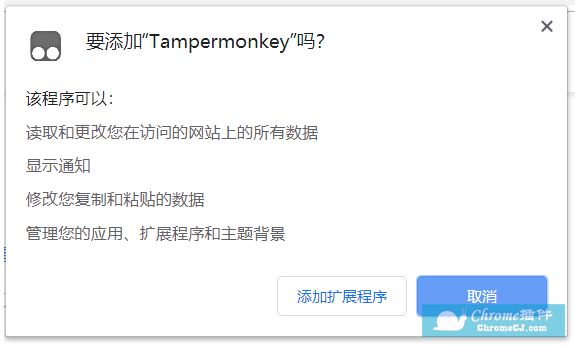 Tampermonkey油猴安装