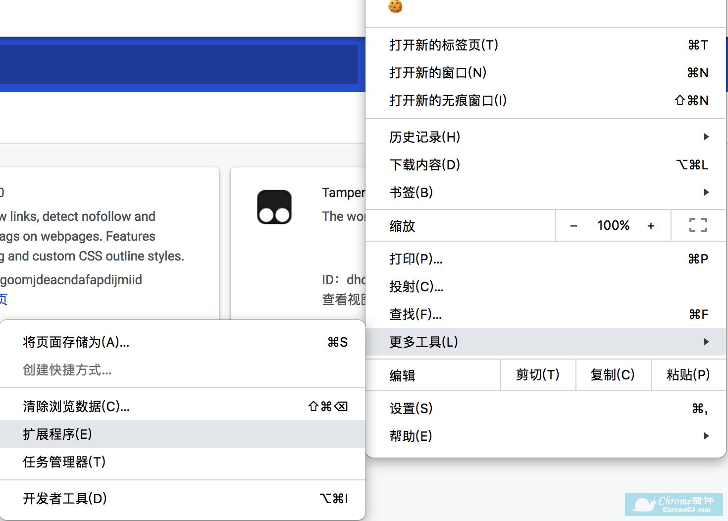 chrome扩展程序管理页面