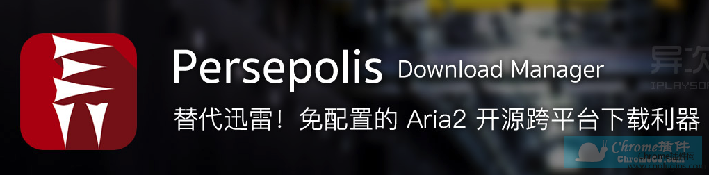 Persepolis Download Manager:Aria 2 图形界面版下载工具