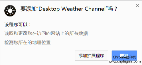 Desktop Weather Channel插件安装使用