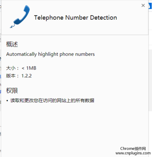Telephone Number Detection 插件概述