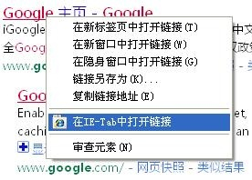 Content menu 'Open link in IE tab'图片