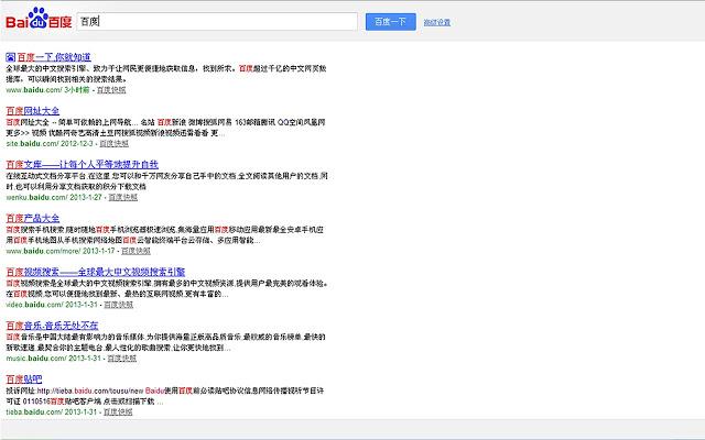 百度搜索框图片图片