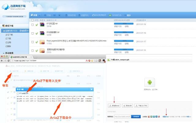 MBL&MC迅雷离线/QQ旋风/百度网盘/360云盘等aria2增强脚本 Chrome插件图片