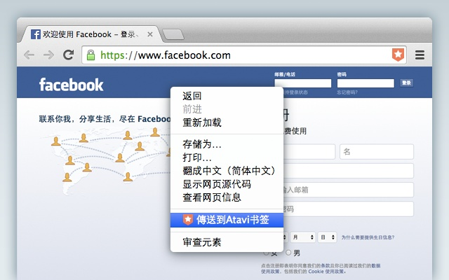 Atavi - bookmark manager插件图片