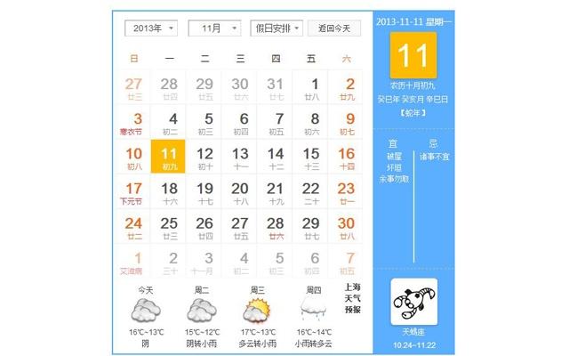 万年历+天气预报