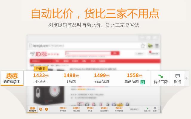 惠惠购物助手插件图片