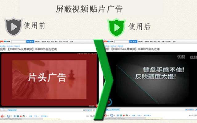 屏蔽视频广告插件