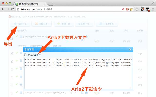 QQ旋风MBL离线增强脚本 Chrome插件图片