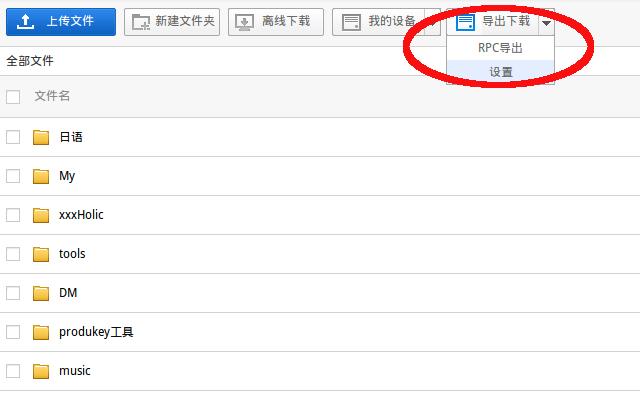 BaiduExporter:百度网盘下载 Chrome插件图片