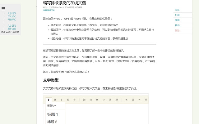 Document Toc插件图片