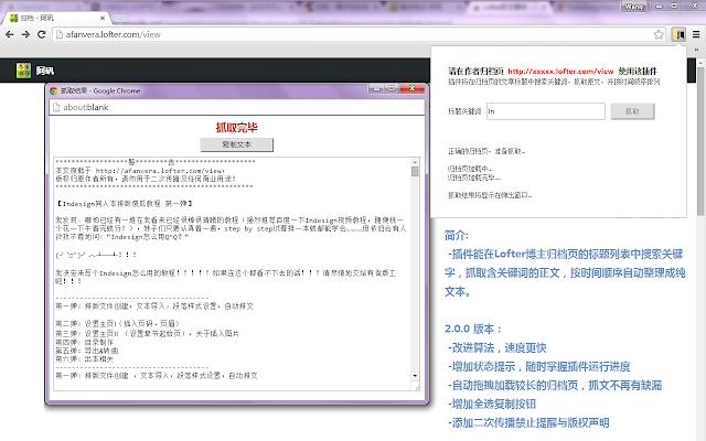 Lofter抓文插件 v2.1.0 Chrome插件图片