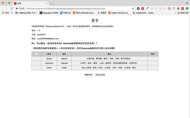 P词典 v1.4 Chrome插件图片