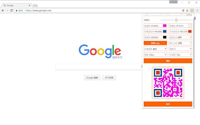 二维码生成 Chrome插件图片