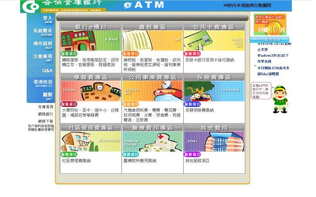 合作金庫銀行eATM Chrome擴充功能 v1.13 Chrome插件图片