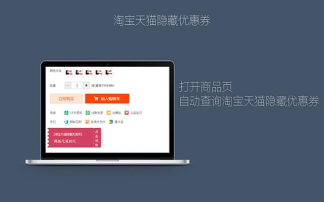 淘宝天猫隐藏优惠券 Chrome插件图片
