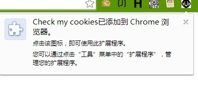 check my cookie 下载